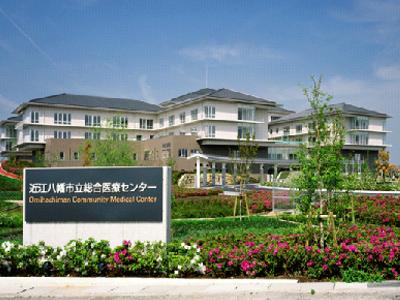 近江八幡市立総合医療センターの写真1