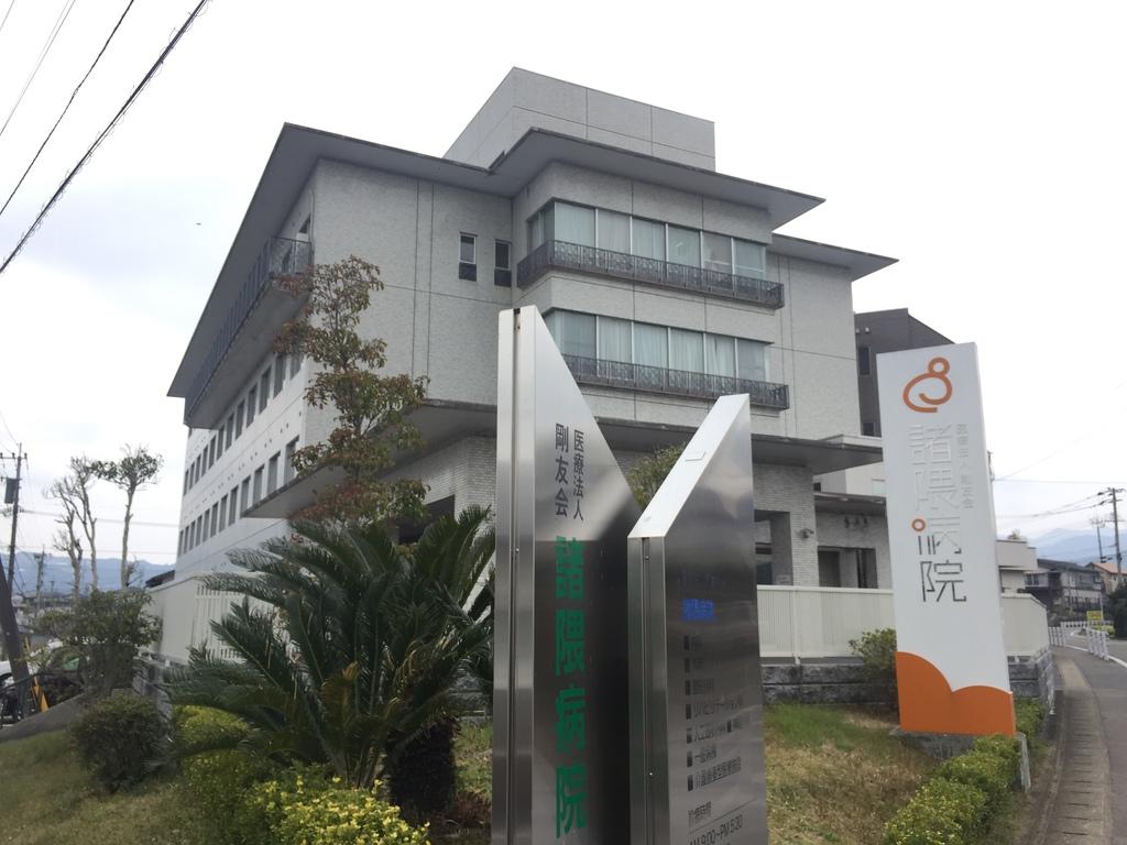 諸隈病院の写真1