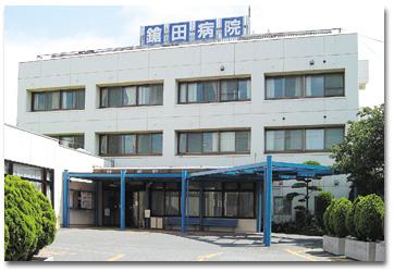 鎗田病院の写真1