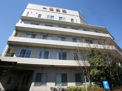 一橋病院の写真1