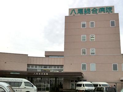 八尾総合病院の写真1