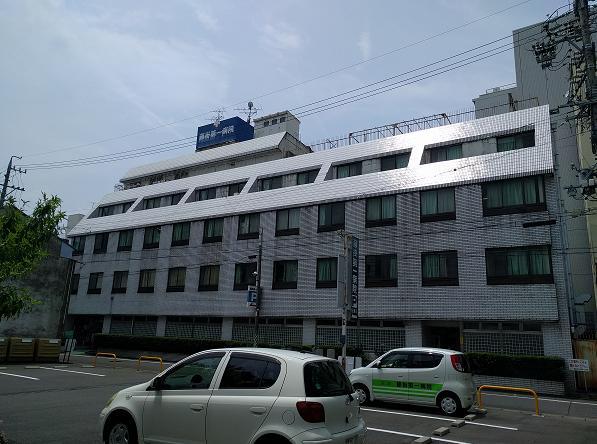 Y&M藤掛第一病院の写真1