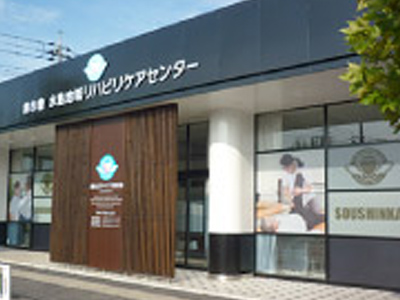 創心會 水島地域リハビリケアセンターの写真1