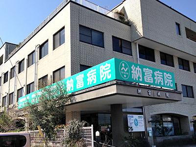 納富病院の写真1