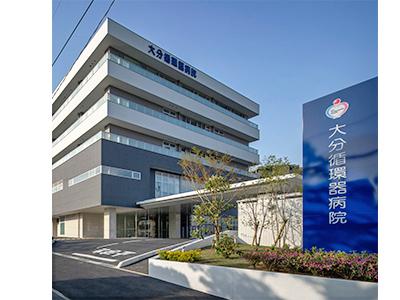 大分循環器病院の写真1