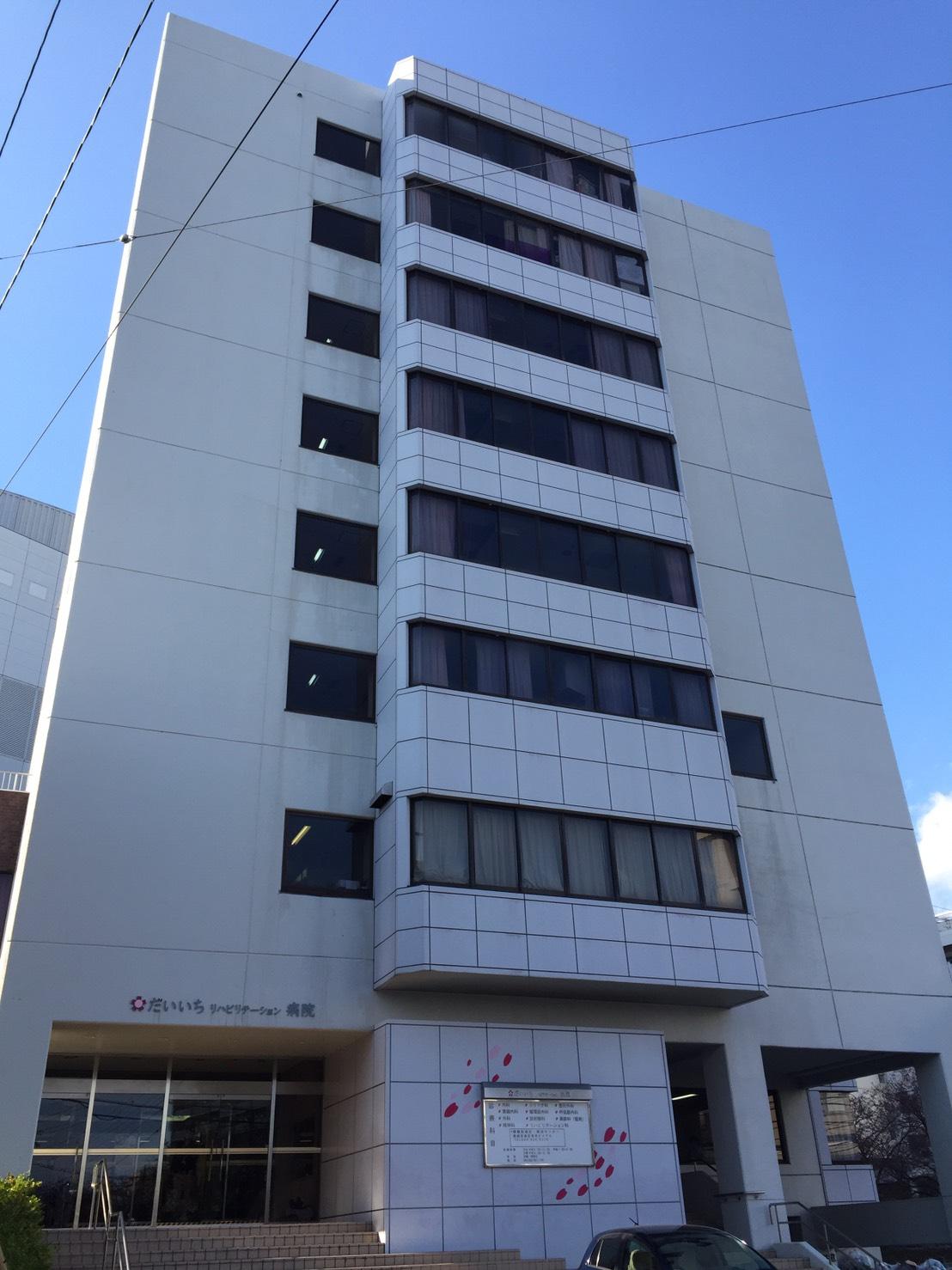 だいいちリハビリテーション病院の写真1