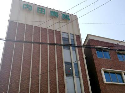 内田病院の写真1