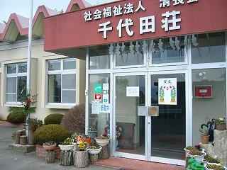 障害者支援施設 千代田荘の写真1