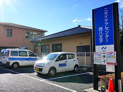 ニチイケアセンター西八王子の写真1