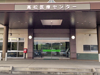 高松医療センターの写真1