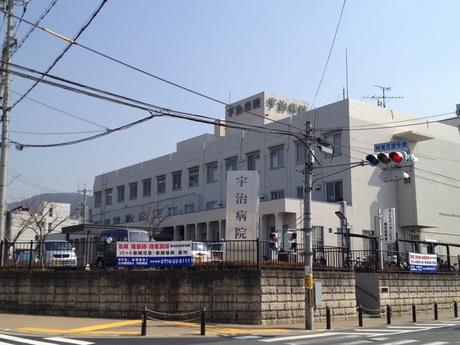 宇治病院の写真1