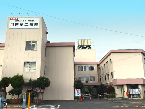 目白第二病院の写真1
