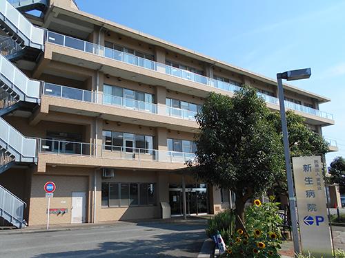 新生病院の写真1