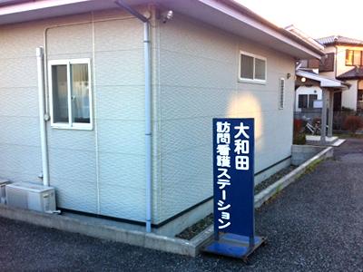 大和田訪問看護ステーションの写真1