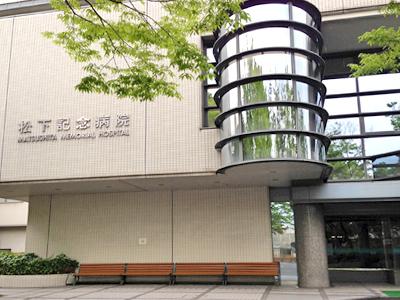 松下記念病院の写真1