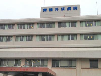 舞鶴共済病院の写真1