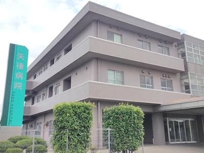 矢後病院の写真1