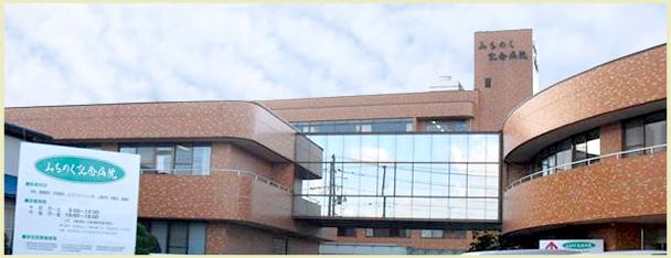 みちのく記念病院の写真1