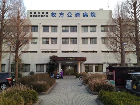 枚方公済病院の写真1