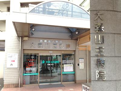 大森山王病院の写真1