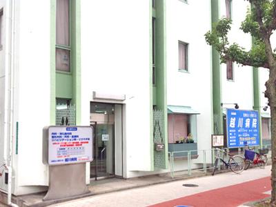 越川病院の写真1