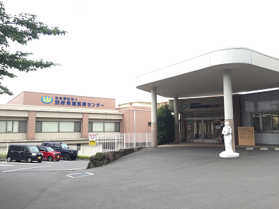別府発達医療センターの写真1
