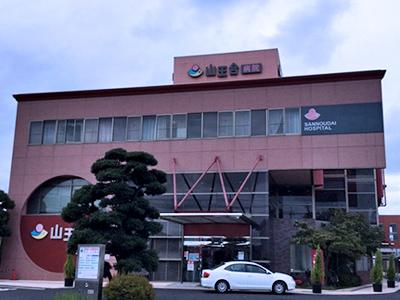 山王台病院の写真1