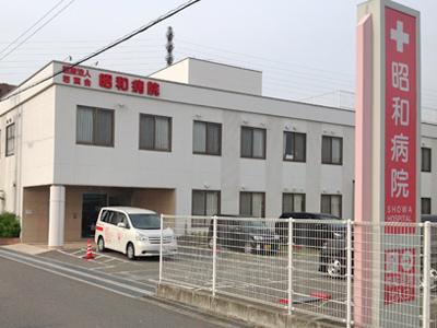 昭和病院の写真1