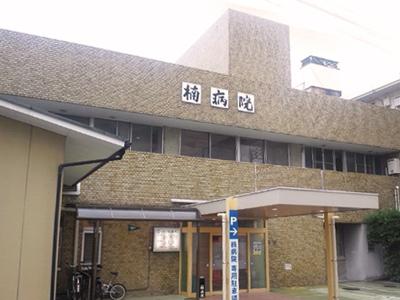 楠病院の写真1