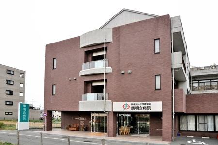 康明会病院の写真1