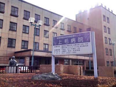 上毛病院の写真1