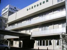 八王子山王病院の写真1