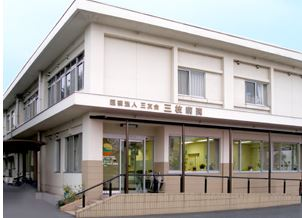 三枝病院の写真1
