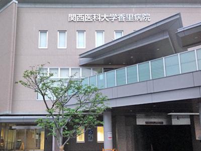 関西医科大学香里病院の写真1