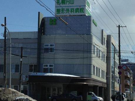 札幌円山整形外科病院の写真1