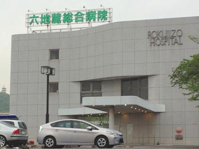 六地蔵総合病院の写真1