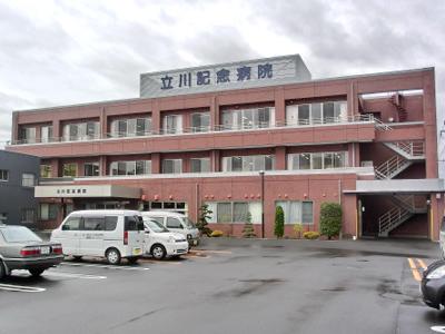 立川記念病院の写真1