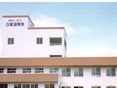 介護医療院 白龍湖の写真1