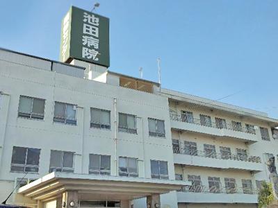 池田病院の写真1