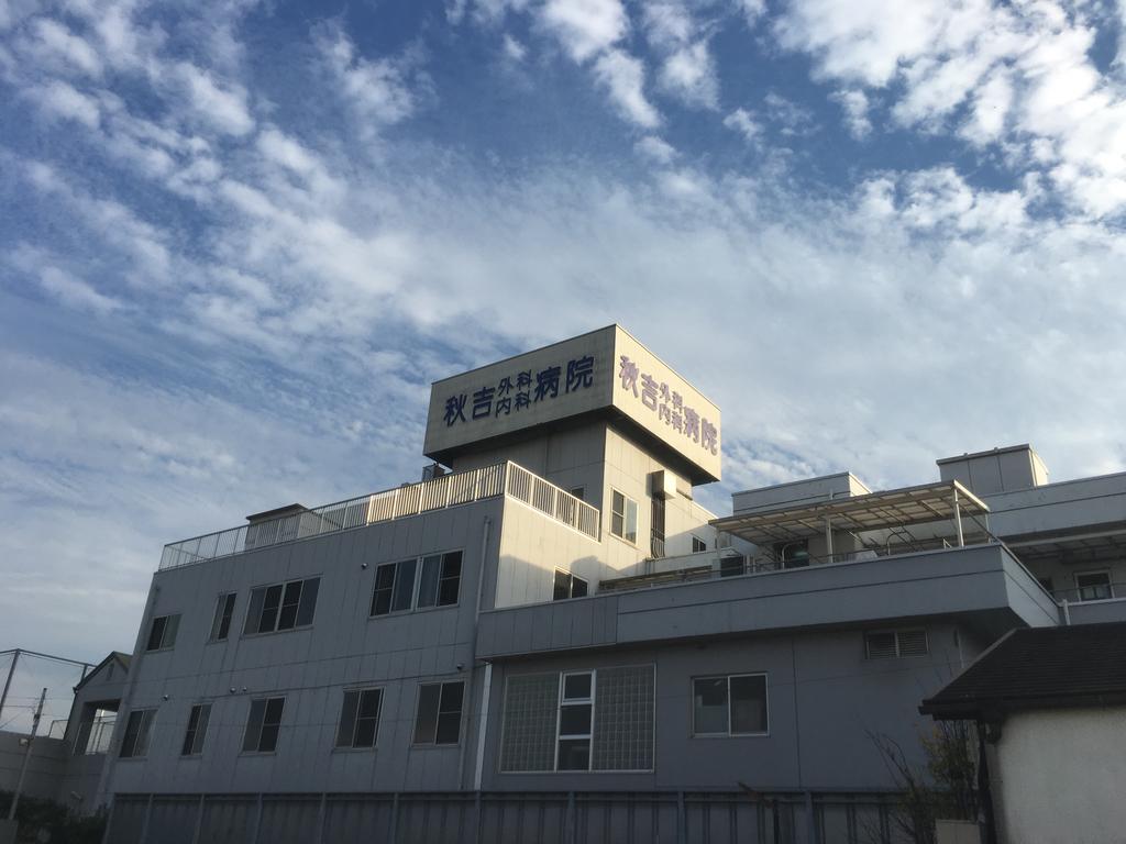 秋吉病院の写真1