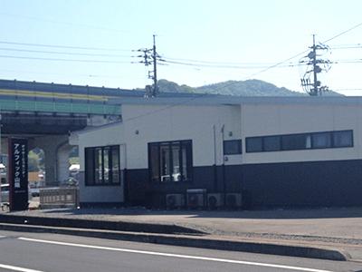 デイサービスセンターアルフィック山陽の写真1