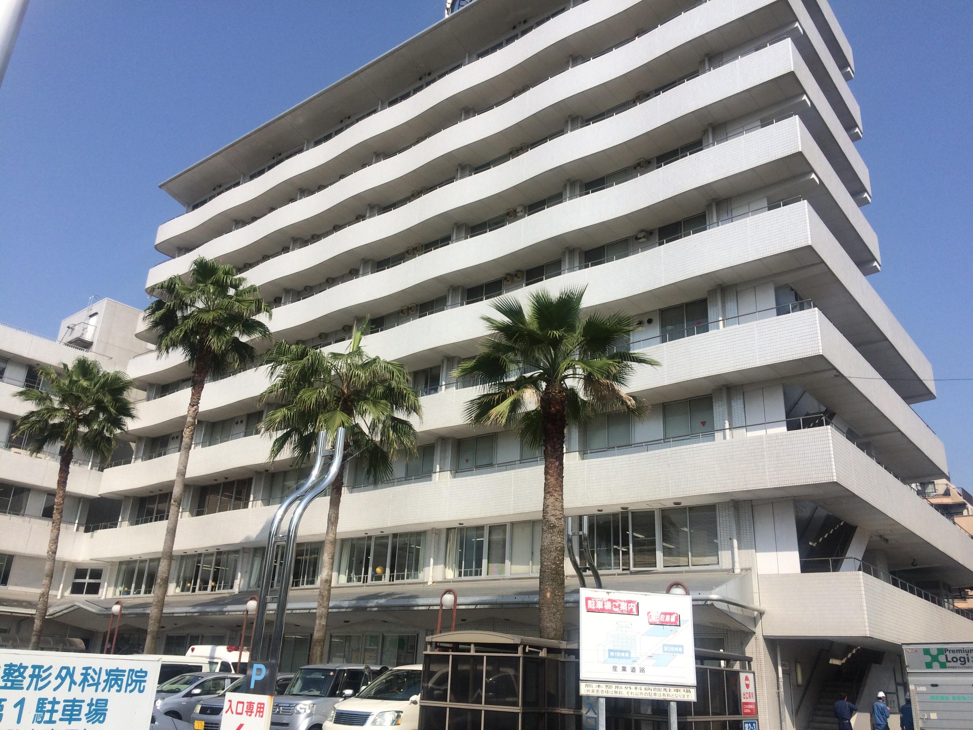 熊本整形外科病院の写真1