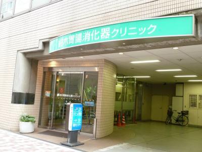 鈴木胃腸消化器クリニックの写真1