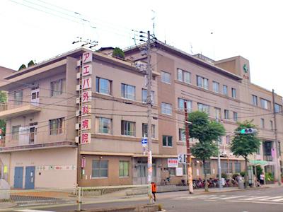 アエバ外科病院の写真1