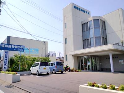 福田脳神経外科病院の写真1