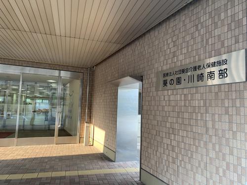 介護老人保健施設葵の園・川崎南部の写真1