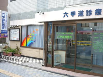 六甲道診療所の写真1