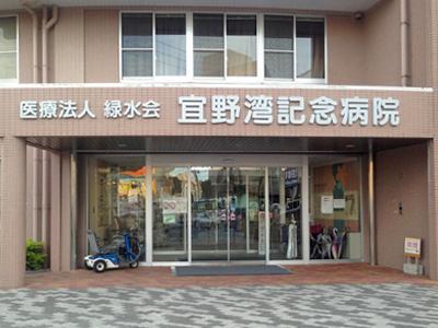 宜野湾記念病院の写真1