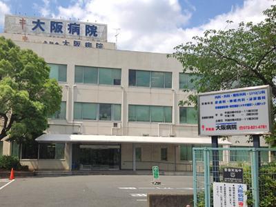 大阪病院の写真1
