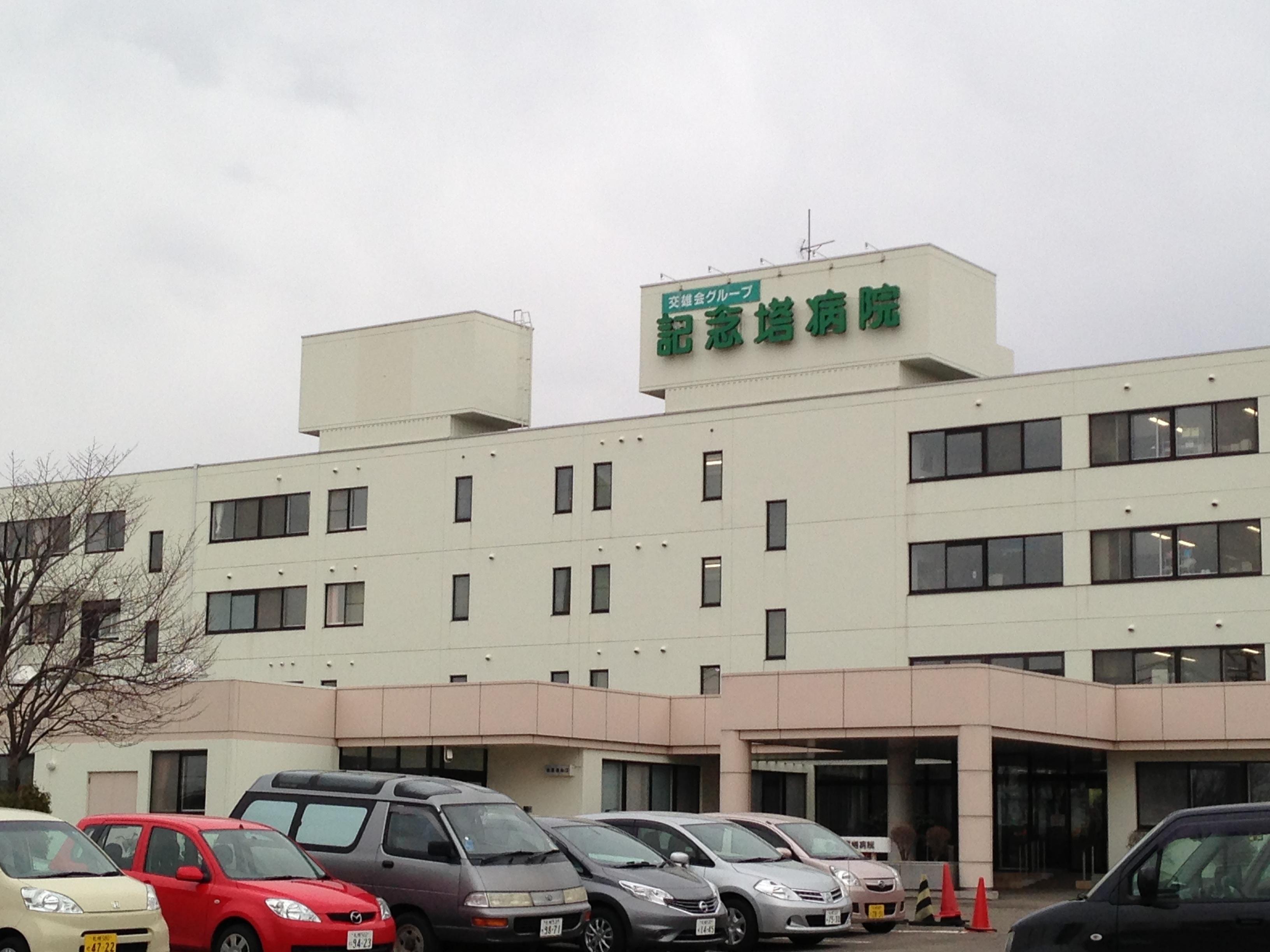 記念塔病院の写真1